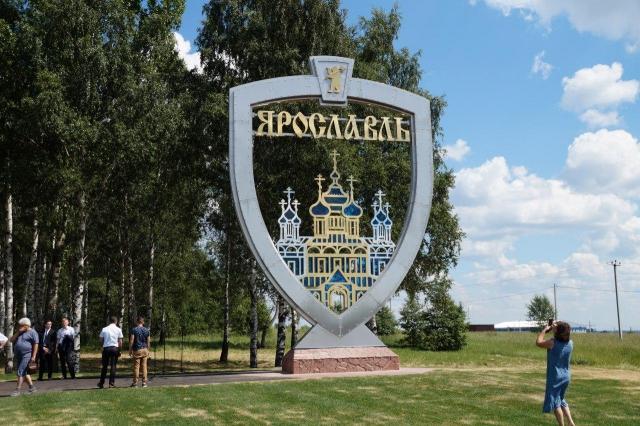 Приглашение на День города Ярославля