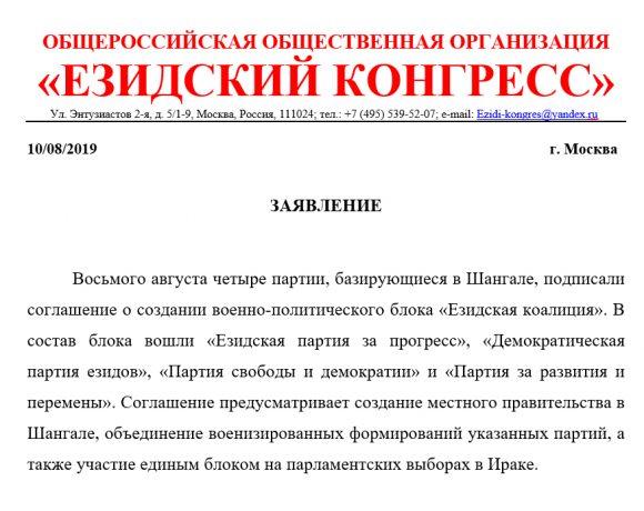 Соглашение езидских партий