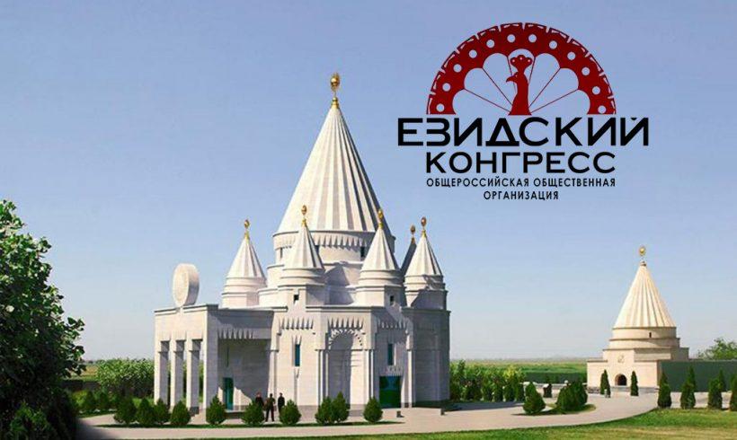 Езидский Конгресс разъясняет — О порядке создания религиозного объединения в России (часть 2)