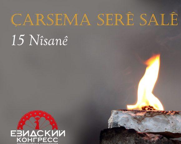 Поздравление со Светлым праздником Чаршама Саре Сале