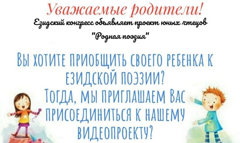 Проект «Родная поэзия»