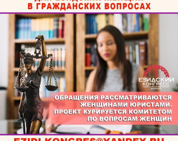 Проект юридической помощи езидским женщинам