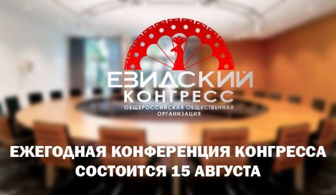 Определена дата конференции конгресса 2020 г.