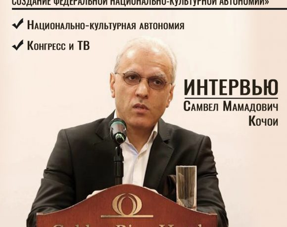 «Стратегическая цель этнических езидов России –  создание Федеральной национально-культурной автономии»