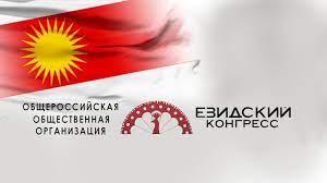 Общероссийская общественная организация «Езидский конгресс» призывает компетентные органы Республики Беларусь и Республики Польша прийти к конструктивным мерам и не пренебрегать соблюдением прав человека.